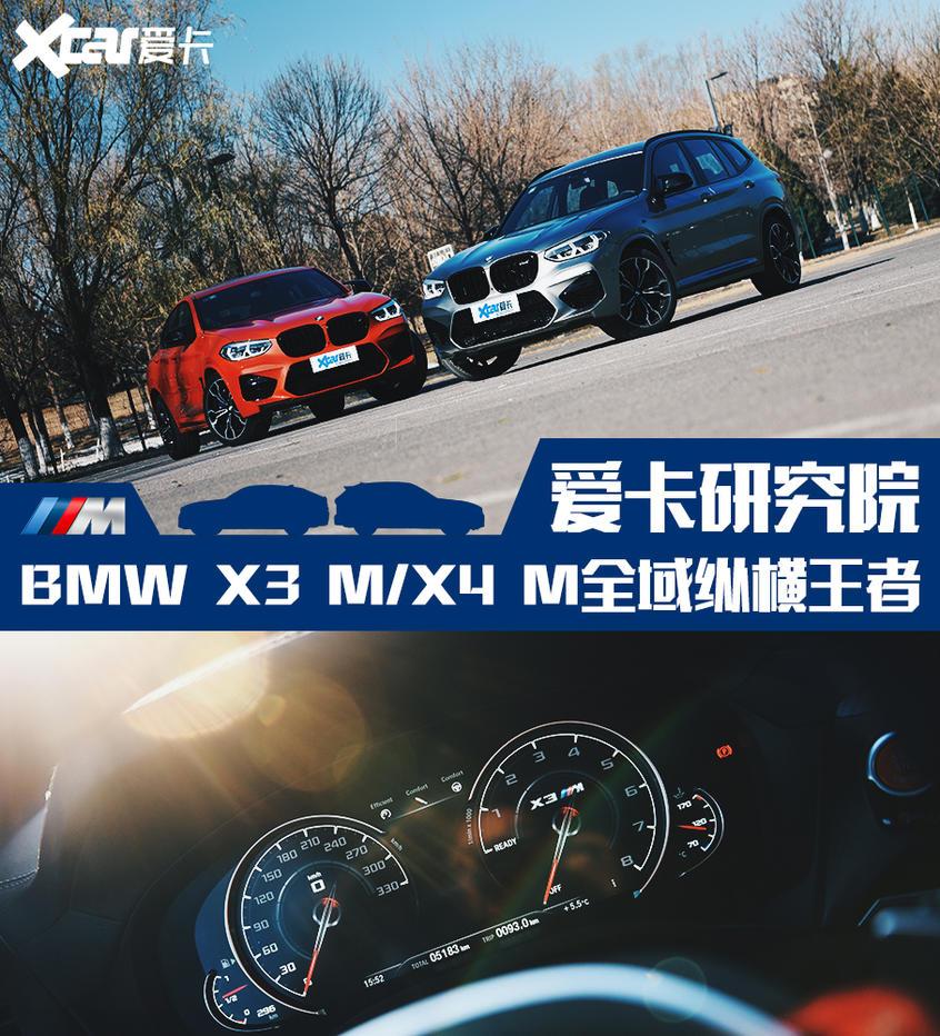 大叔才开X5 高富帅当然是选择这款车 BMW X3 M&X4 M技术解析