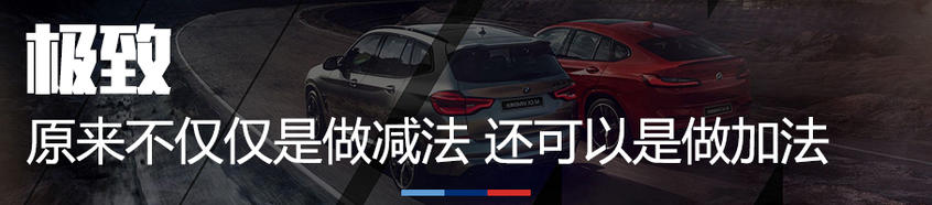 BMW X3 M&X4 M技术解析