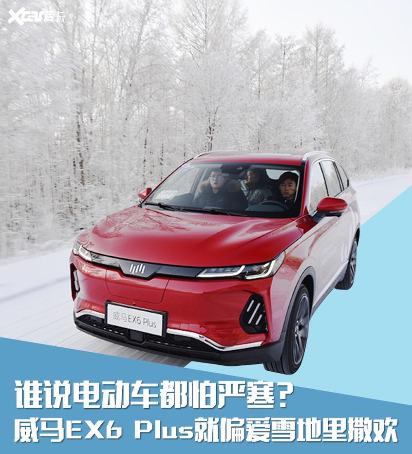 谁说电动车都怕严寒? 威马EX6 Plus就偏爱雪地里撒欢