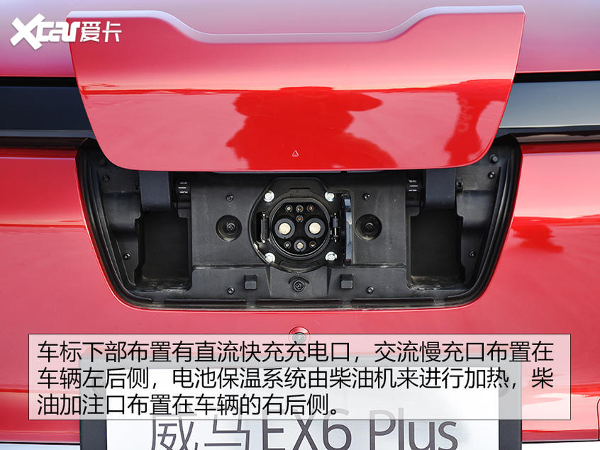 威马EX6 Plus
