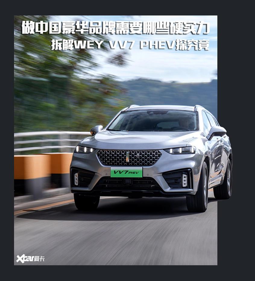 做中国豪华品牌需要哪些硬实力 拆解WEY VV7 PHEV探究竟