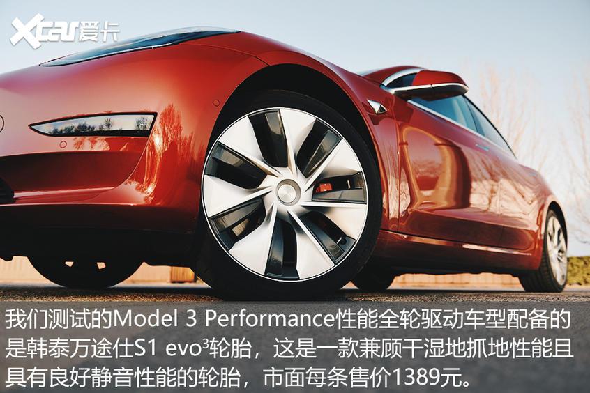 特斯拉Model 3漂移模式