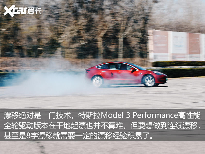 特斯拉Model 3漂移