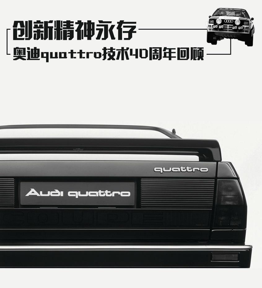 quattro技术40周年 从纯机械到纯