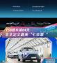 "ES8提车第64天 车主定义蔚来""七宗罪"""