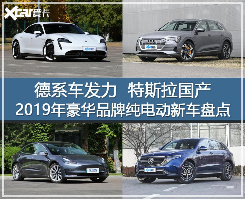 2019年豪华品牌纯电动车