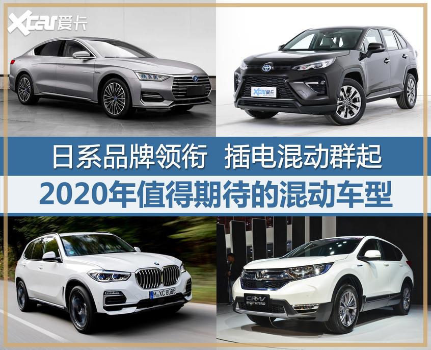 2020年混合动力新车