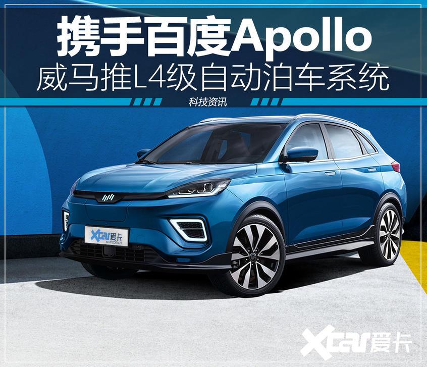 威马/百度研发AVP自动泊车