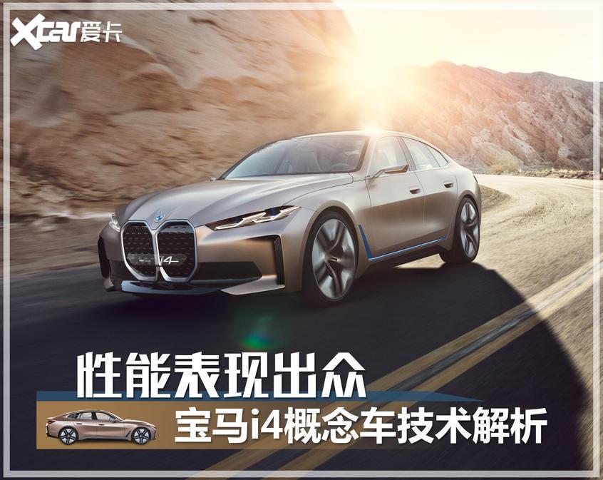 宝马i4概念车技术解析