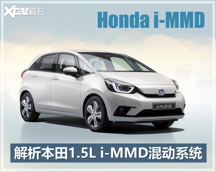 本田1.5L i-MMD混动系统