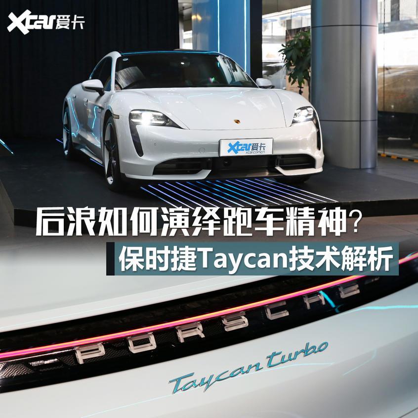 保时捷Taycan技术解析