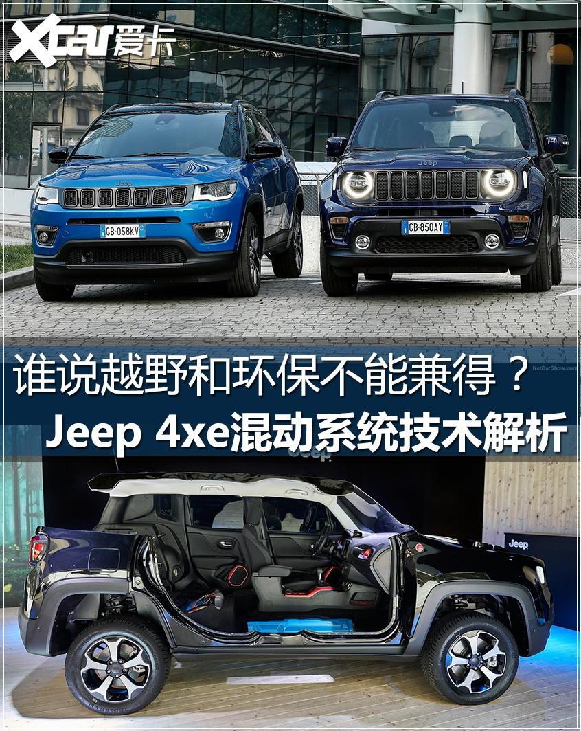 Jeep 4xe技术解析