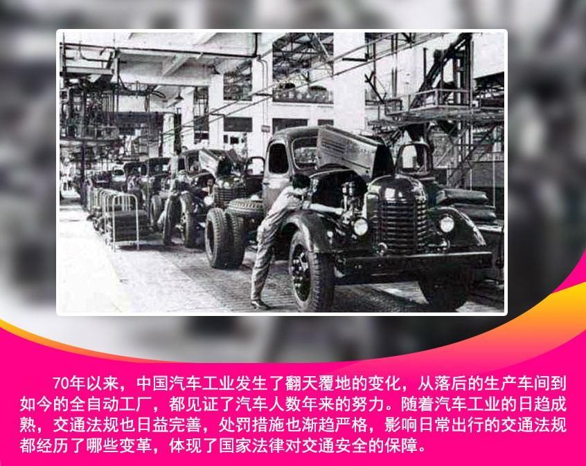 70年交规变史
