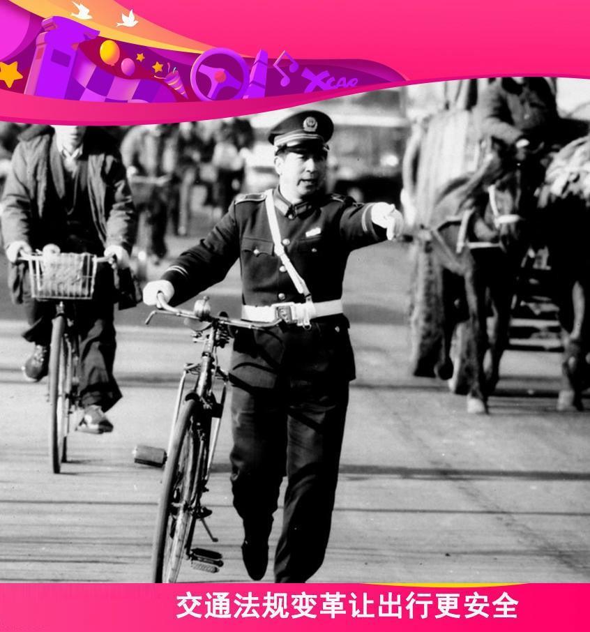70年交规变迁史