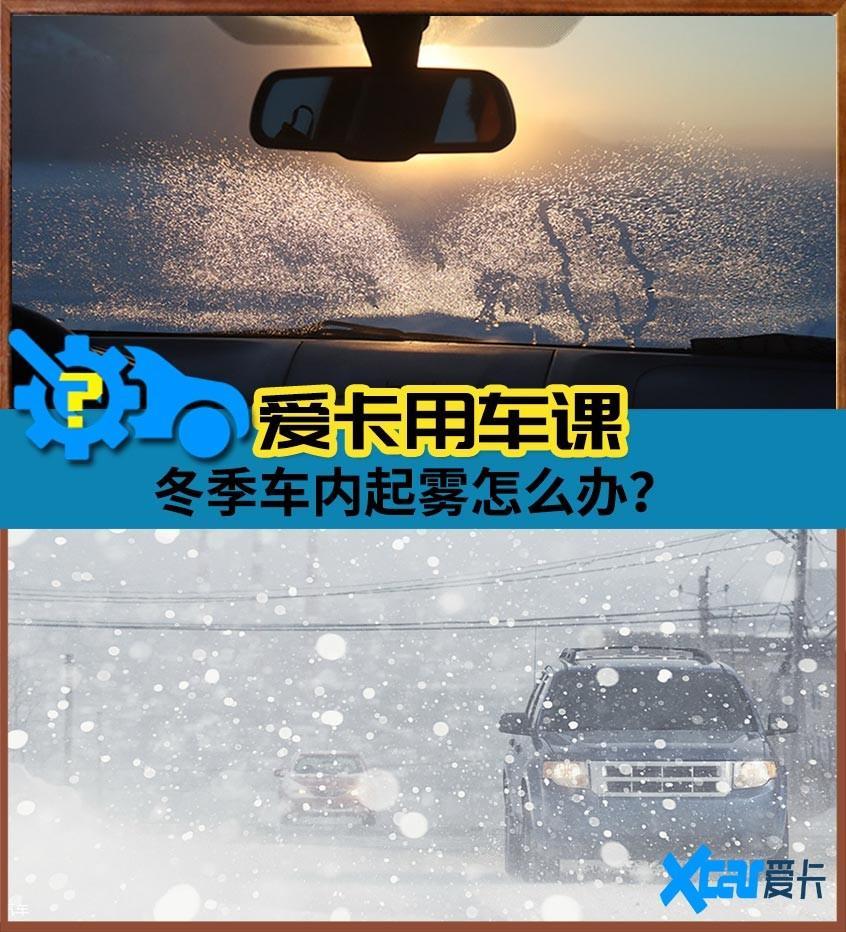 「图文」冬季车玻璃容易起雾 到