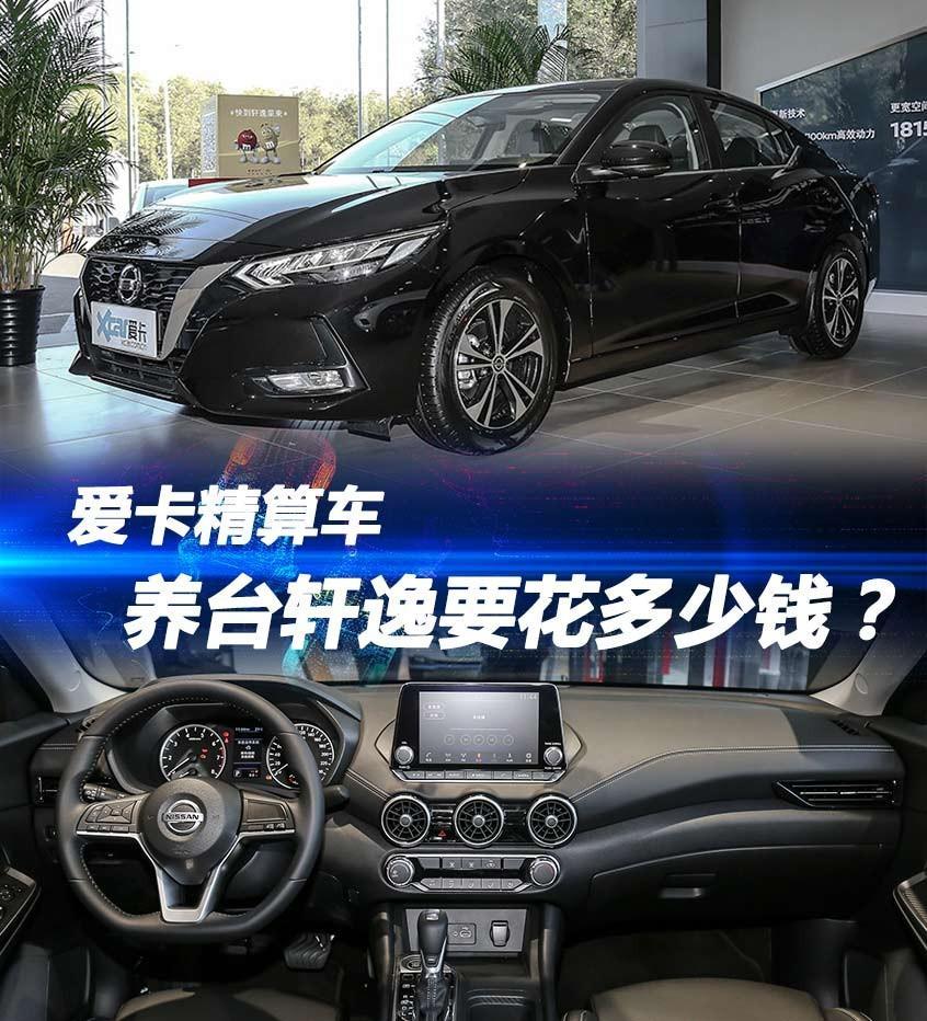轩逸2020款 1.6L XL CVT悦享版车型