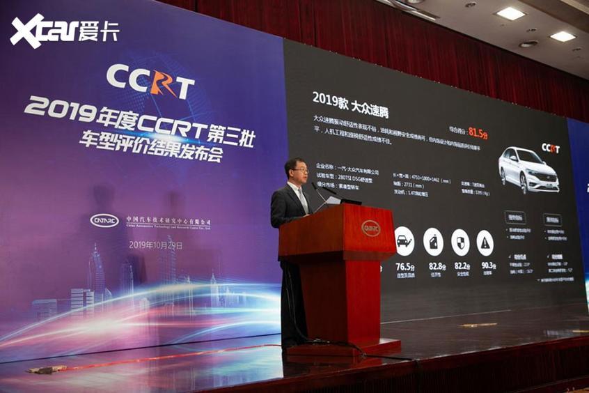 CCRT评价
