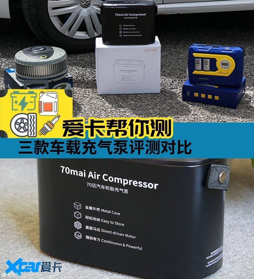 充气泵评测