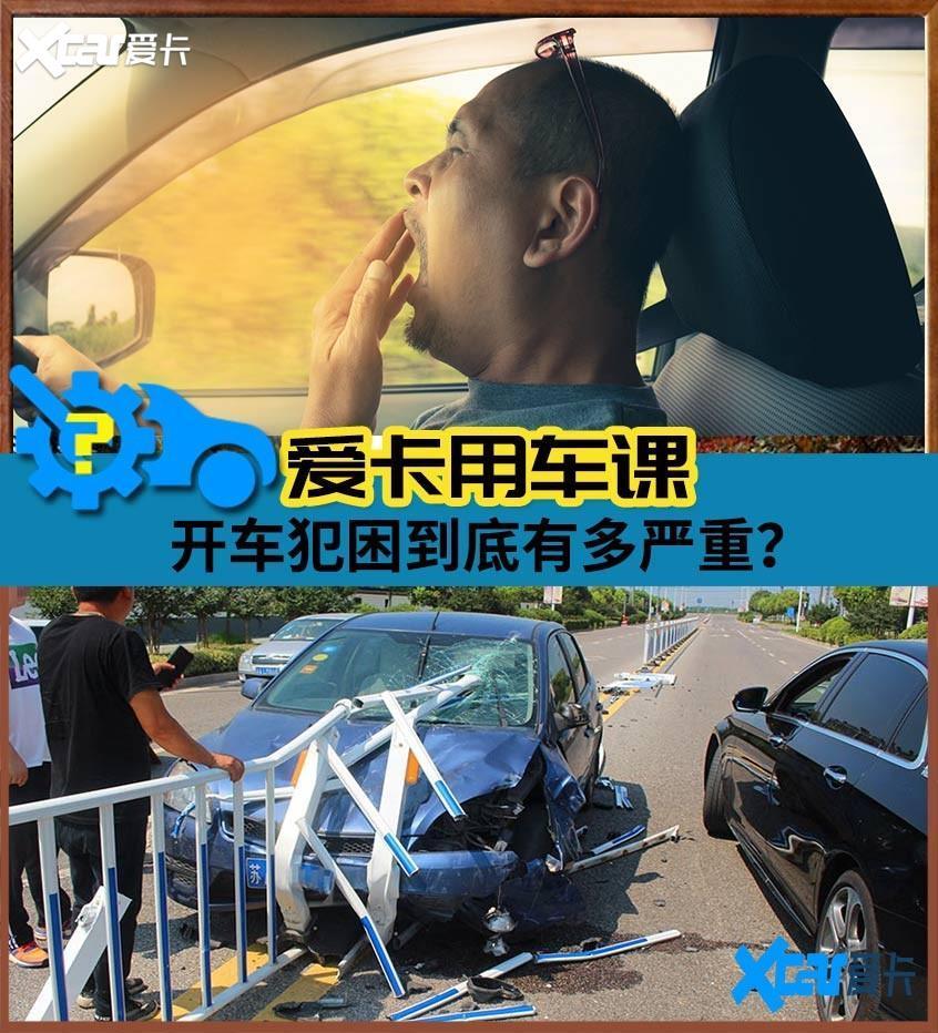 开车犯困危害