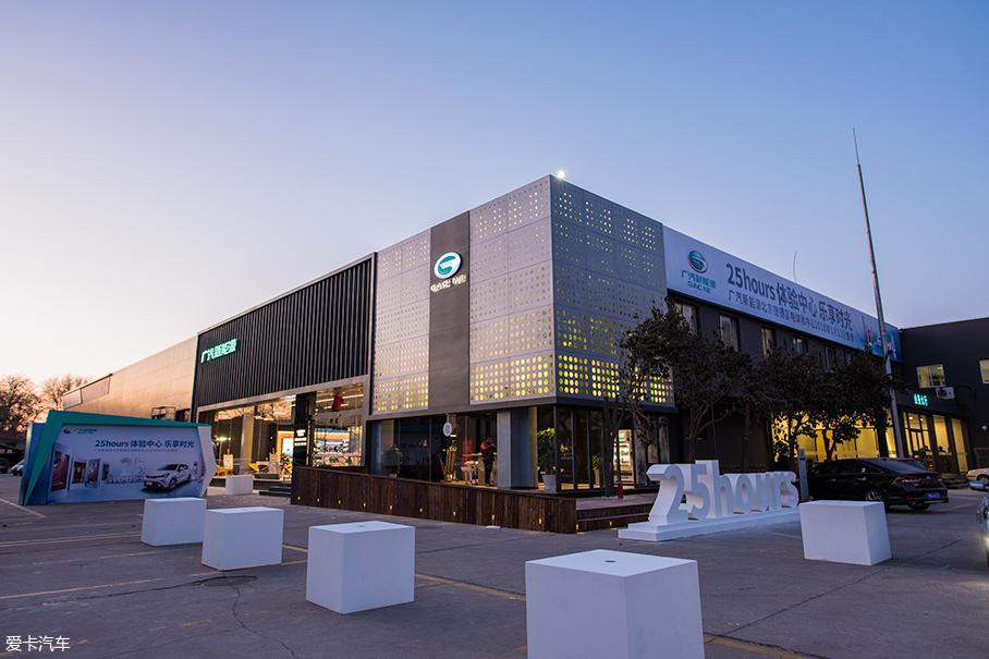 广汽新能源25小时体验中心开业