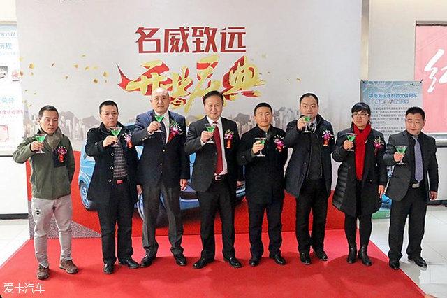 奇瑞新能源北京名威致远4S店开业