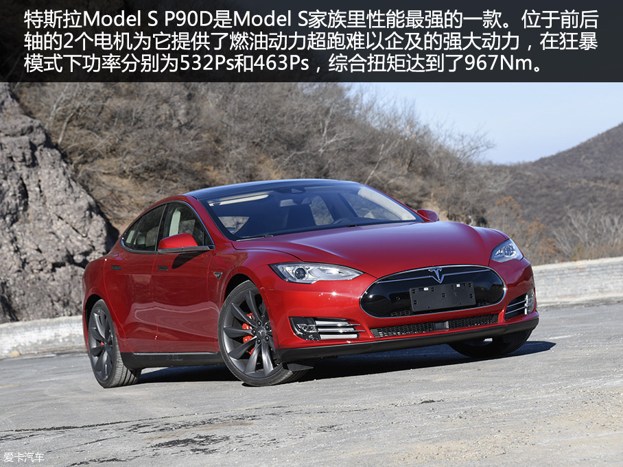 特斯拉Model S P90D评测