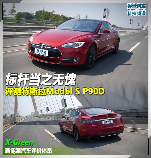 评测特斯拉Model S P90D