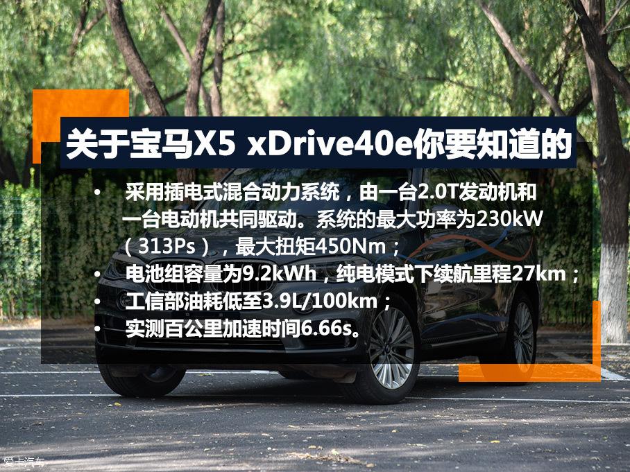 评测宝马X5 xDrive40e插混车型