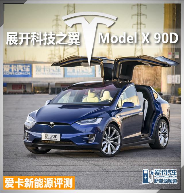 目前,特斯拉Model S是爱卡X-Green新能源评价体系里得分最高的车型。售价更高的Model X是否是一部更好的特斯拉?它的得分能否超越Model S?