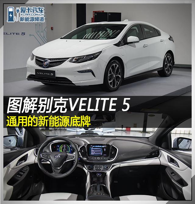 图解别克Velite 5混动车型