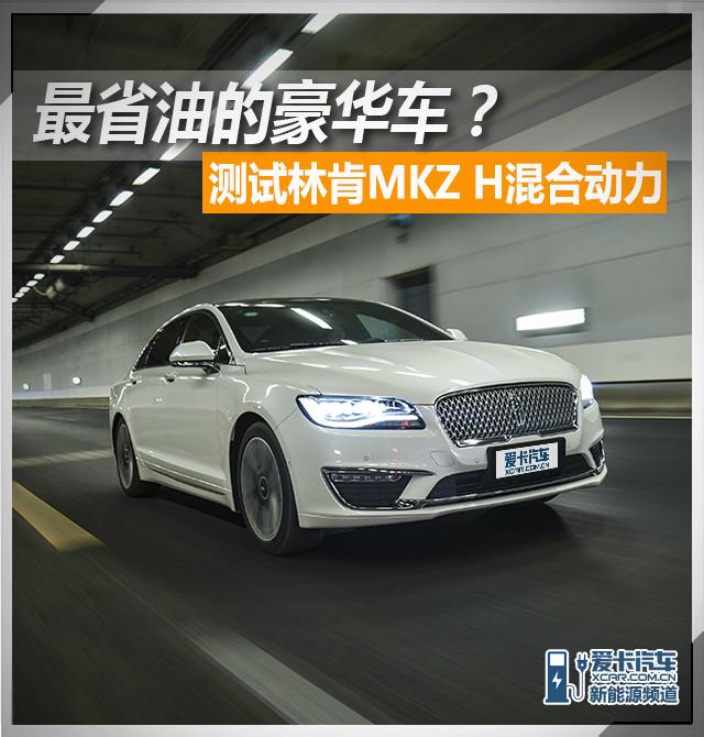 测试林肯MKZ H混合动力