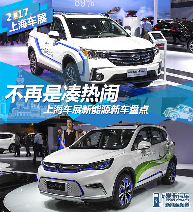 2017上海车展新能源车盘点