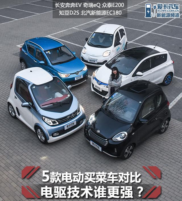 5款微型电动汽车对比