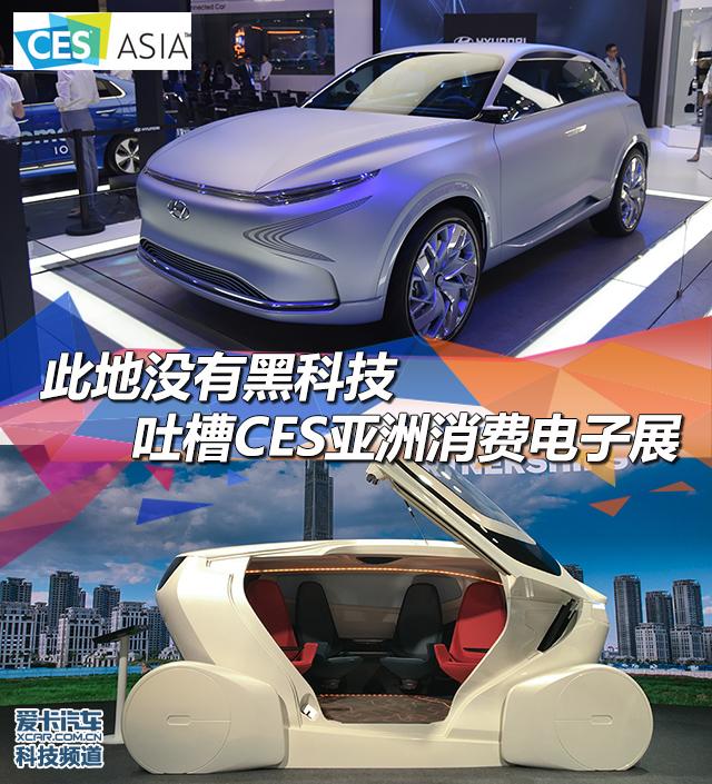 吐槽CES Asia亚洲消费电子展