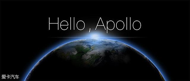 自动驾驶一大步?揭秘百度阿波罗计划
