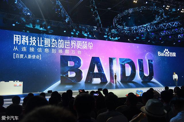 百度AI开发者大会