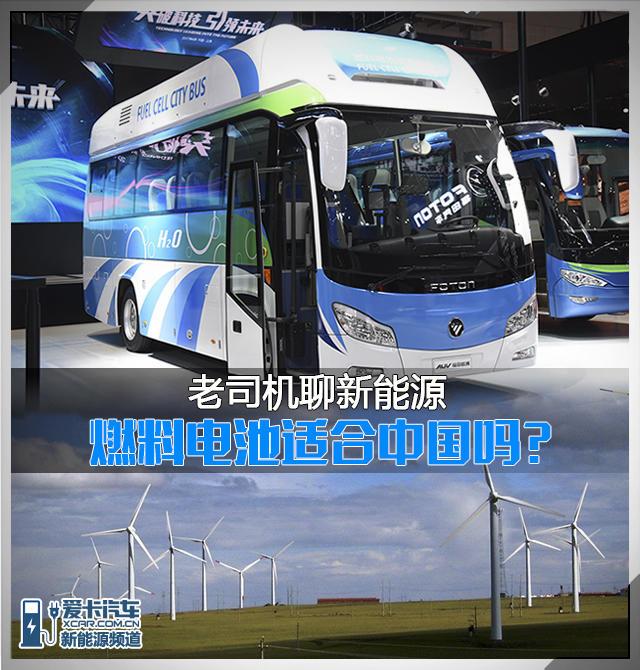 燃料电池适合中国吗?