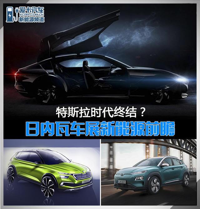 2018日内瓦车展新能源前瞻