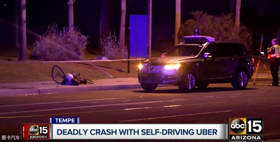 自动驾驶汽车撞死行人