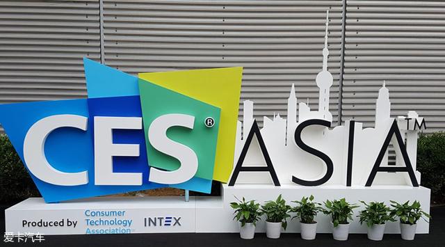 CES Asia 2018前瞻