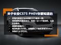 低调技术控 试驾长安CS75 PHEV