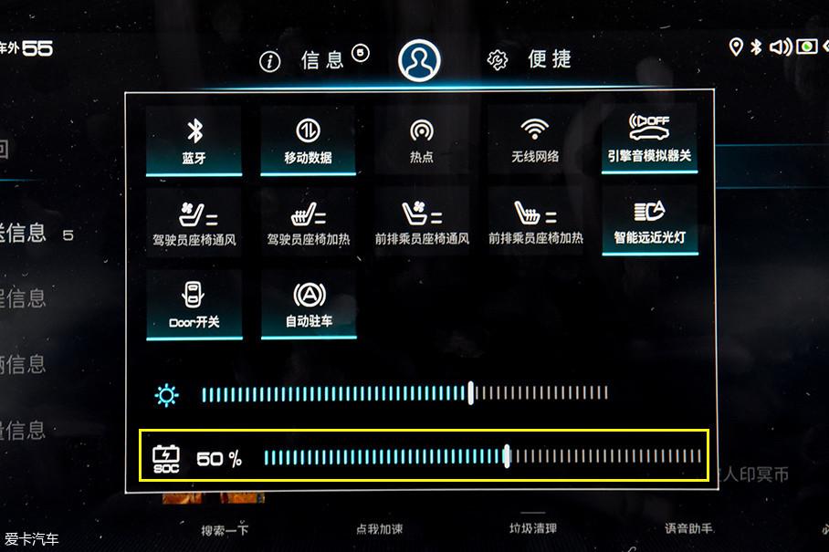 在车载系统的便捷开关中,可以快速设置电池的SOC目标点。比如我们将SOC目标点设定为50%,那么当电池电量低于50%时,BSG电机就会持续为电池充电。