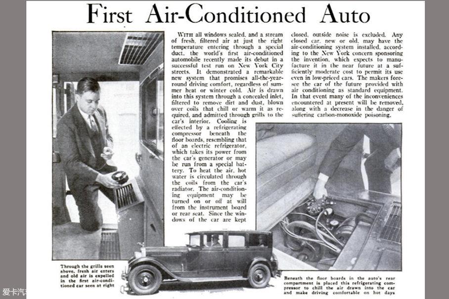 汽车空调的前世今生