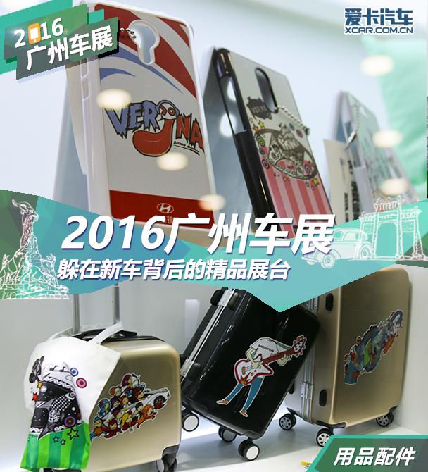 广州车展-生活精品