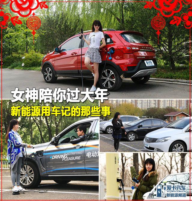 新能源用车记;北汽EX200;北汽EV200;腾势