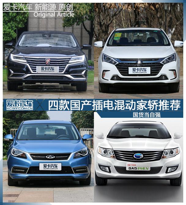 插电式混合动力是混合动力的一个分支,由于我们国家鼓励电动车和插电式混合动力车发展,所以市面上插电式混合动力车型更多、更常见。