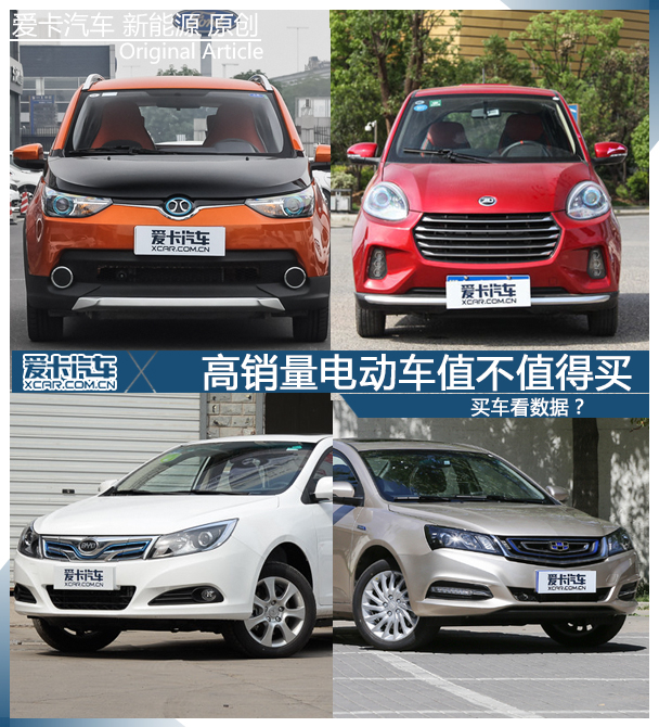 高销量车型;北汽新能源;北汽EC180;知豆D2S