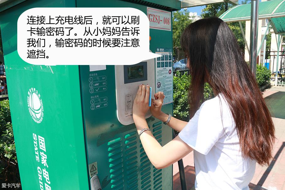 女神新能源用车记;北汽EX200;充电省钱
