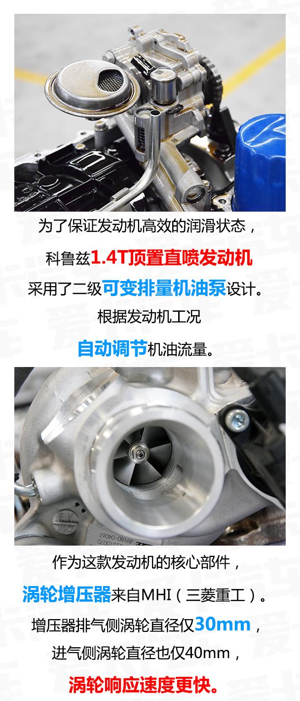 科鲁兹1.4T发动机拆解