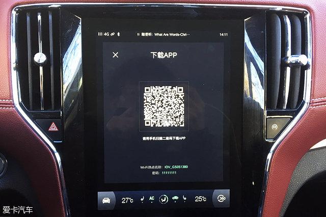 """操控通过""""钥匙智行""""app,让你的斑马变身智车手机,远程下载更不2018年7月荣威rx3图片"""